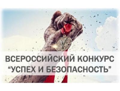 uspeh_i_bezopasnost_0.jpg